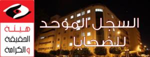 السجل الموحد لضحايا انتهاكات حقوق الإنسان والاعتداء على المال العام